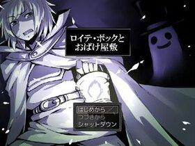 ロイテ・ボックとおばけ屋敷 Game Screen Shot2