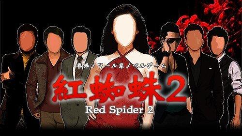 紅蜘蛛2 / Red Spider2 Game Screen Shot1