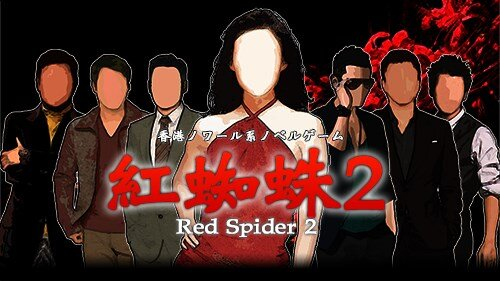 紅蜘蛛2 / Red Spider2フルボイス版 Game Screen Shot1