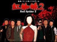 紅蜘蛛2 / Red Spider2フルボイス版