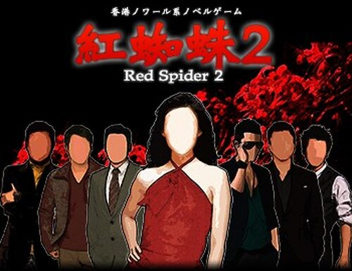 紅蜘蛛2 / Red Spider2フルボイス版 Game Screen Shots