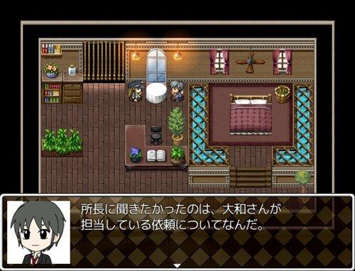 迷☆探偵の助手~事件ファイル6~ Game Screen Shot1