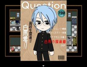 迷☆探偵の助手~事件ファイル6~ Game Screen Shot2