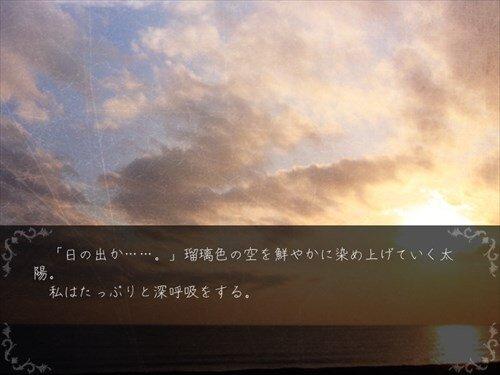 朝焼けのシアン/夕焼けのマゼンタ Game Screen Shot1