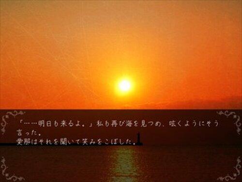 朝焼けのシアン/夕焼けのマゼンタ Game Screen Shot2