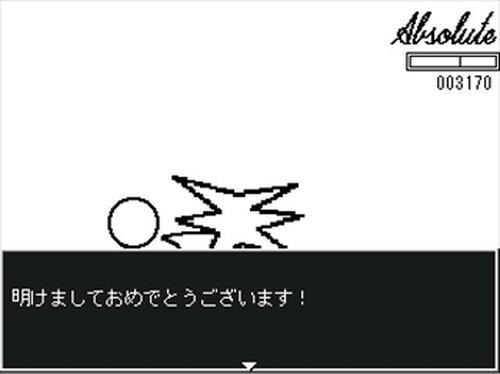 除夜の鐘 Second Edition Game Screen Shot5