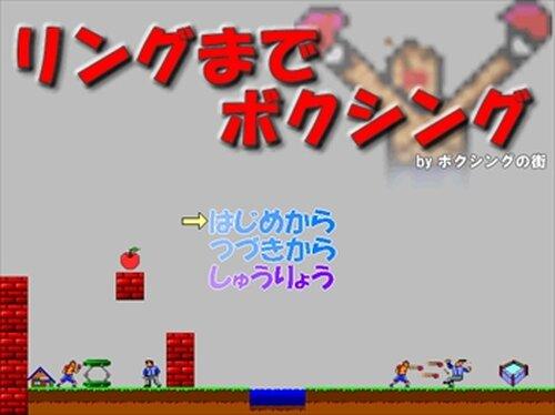 リングまでボクシング Game Screen Shot2