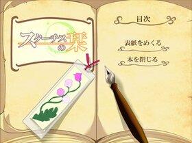 スターチスの栞 Game Screen Shot2