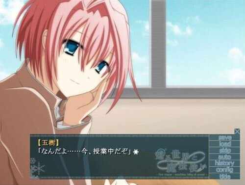 廻る世界と魔法使い~First chapter  snowflakes falling all around~ Game Screen Shot1