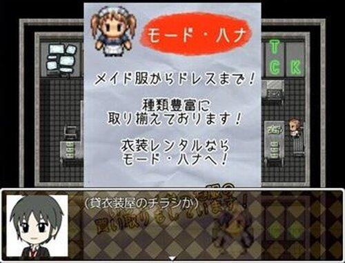 迷☆探偵の助手~事件ファイル7~ Game Screen Shot4