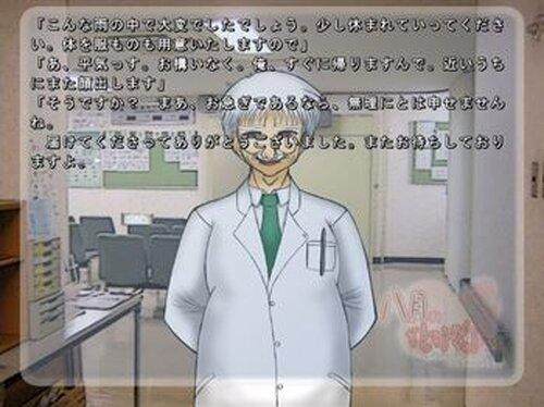 八月の化け物たち - 1/6の奇妙な真夏 -第四話 Game Screen Shot3