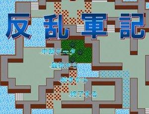 反乱軍記 Screenshot