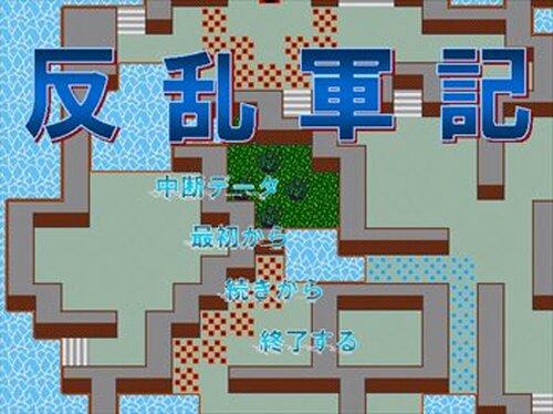 反乱軍記 Game Screen Shots