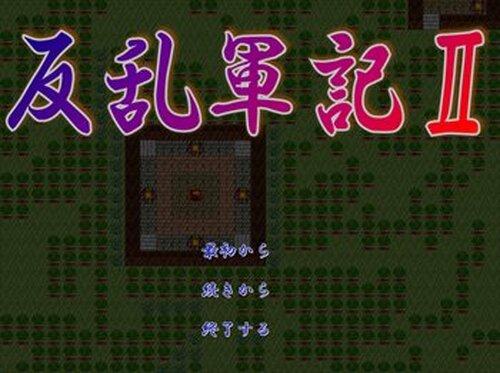 反乱軍記2 Game Screen Shots
