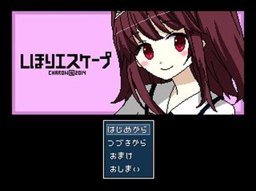 しほりエスケープ Game Screen Shots