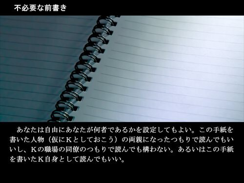Kの物語 Game Screen Shot1
