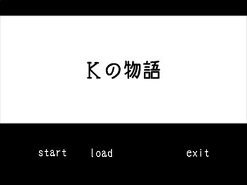 Kの物語 Game Screen Shot2