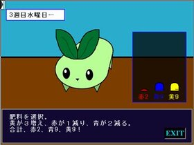 ハコニワ Game Screen Shot4