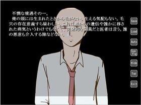 寄生怪獣ふさふさ Game Screen Shot2