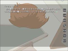 寄生怪獣ふさふさ Game Screen Shot5