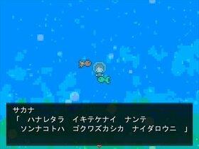 ハッピーエンドクローゼット Game Screen Shot5