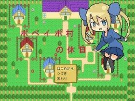 ポペイポ村の休日_ver1.05 Game Screen Shot2
