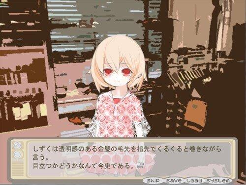 ティアドロップ2 Game Screen Shot1