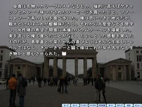 ベルリンの船 Game Screen Shots