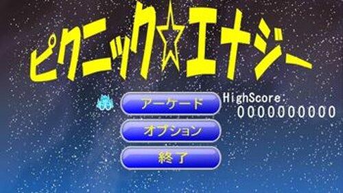 ピクニック☆エナジー Game Screen Shot2