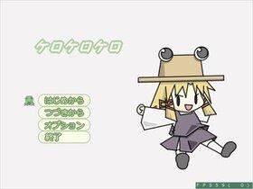ケロケロケロ Game Screen Shot2