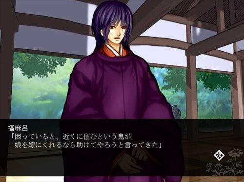 節分恋香 Game Screen Shot1