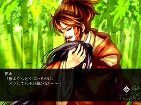 節分恋香 Game Screen Shot4