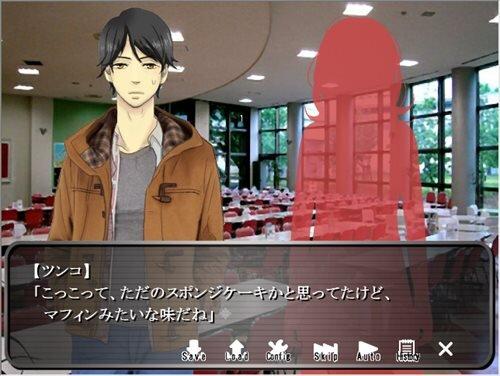 カルマの季節 Game Screen Shot1