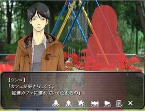 カルマの季節 Screenshot