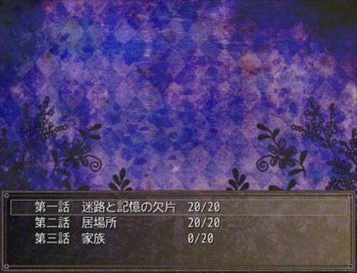 悪魔の迷路と記憶の欠片 Game Screen Shot5