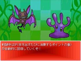 モンスタータイクーン2ー体験版ー Game Screen Shot3