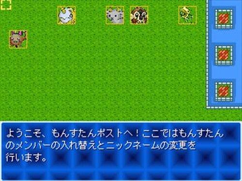 モンスタータイクーン2ー体験版ー Game Screen Shot5