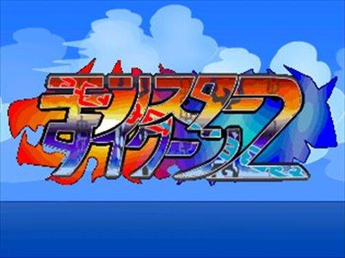 モンスタータイクーン2ー体験版ー Game Screen Shots