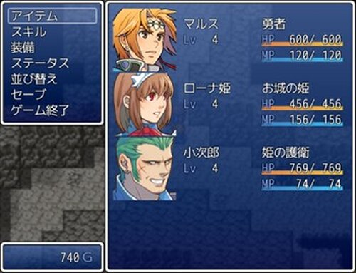 勇者VS魔王 Game Screen Shot4