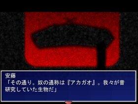 ~アカガオⅡ~ Game Screen Shot3