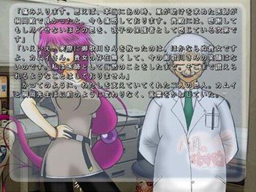 八月の化け物たち - 1/6の奇妙な真夏 -第六話 Game Screen Shot5