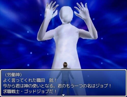 求職戦士・ゴッドジョブ Game Screen Shot