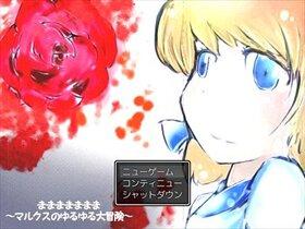 ままままままま ~マルクスのゆるゆる大冒険~ Game Screen Shot2