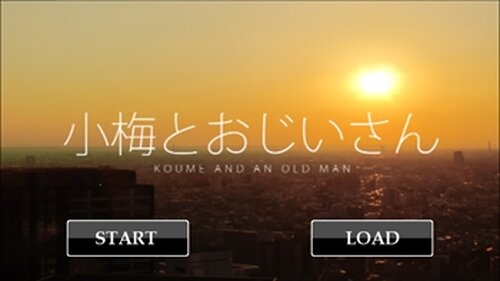 小梅とおじいさん Game Screen Shot2