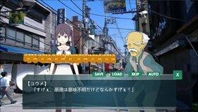 小梅とおじいさん Game Screen Shot4
