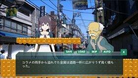 小梅とおじいさん Game Screen Shot5