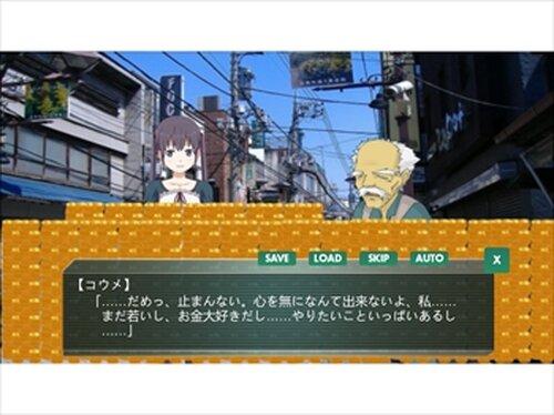小梅とおじいさん Game Screen Shots