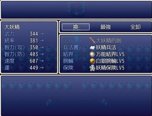 大妖精の冒険リメイク版 Game Screen Shot2
