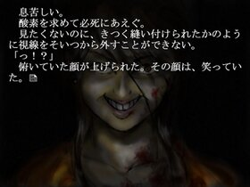 束縛スル里 Game Screen Shot4