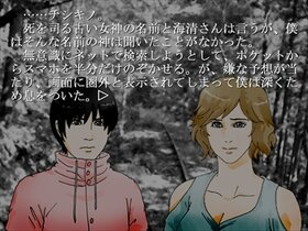 束縛スル里 Game Screen Shot5